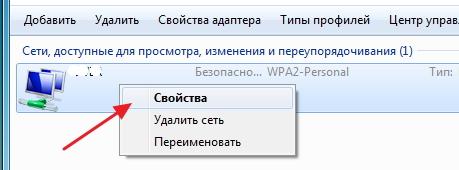 Как узнать свой wifi пароль